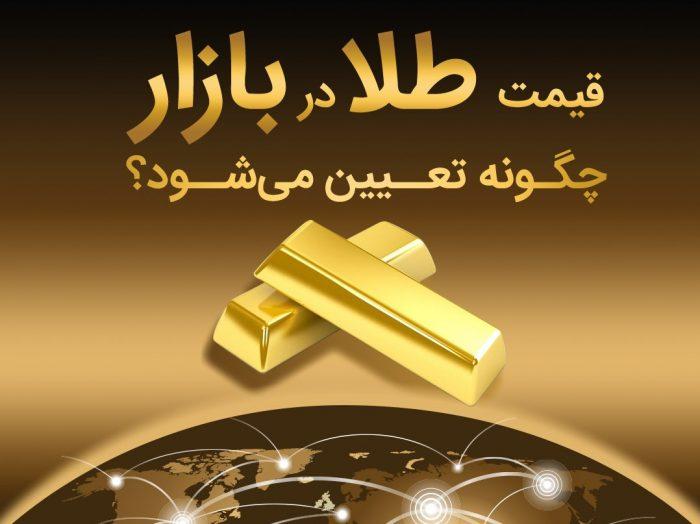 قیمت طلا چگونه تعیین میشود