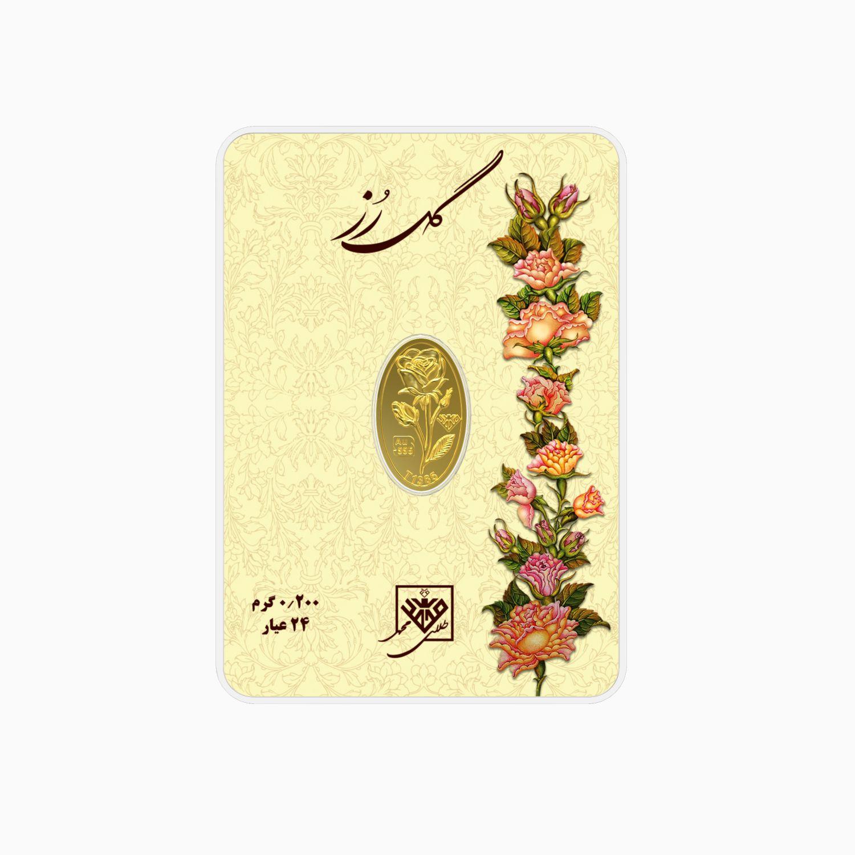 شمش طلا 24 عیار 200 سوتی گل رز