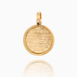 مدال طلا 18 عیار زنانه مدل آیه وان یکاد کد PD0044