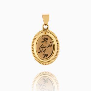 مدال طلا 18 عیار زنانه مدل تولدت مبارک کد PD0045