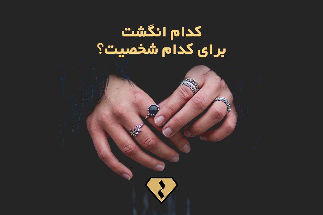 انگشتر در هر انگشت به چه معناست