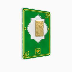 شمش طلا 24 عیار 1 گرمی محمد رسول الله