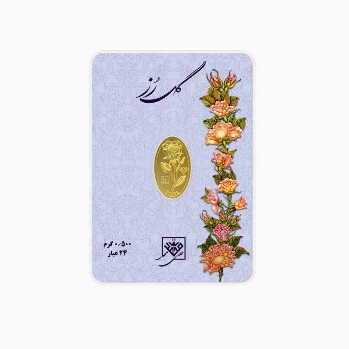 شمش طلا 24 عیار 500 سوتی گل رز