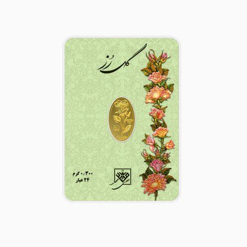 شمش طلا 24 عیار 300 سوتی گل رز