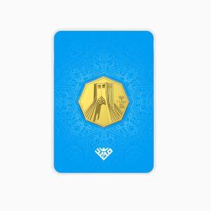 شمش طلا 24 عیار 2.5 گرمی برج آزادی