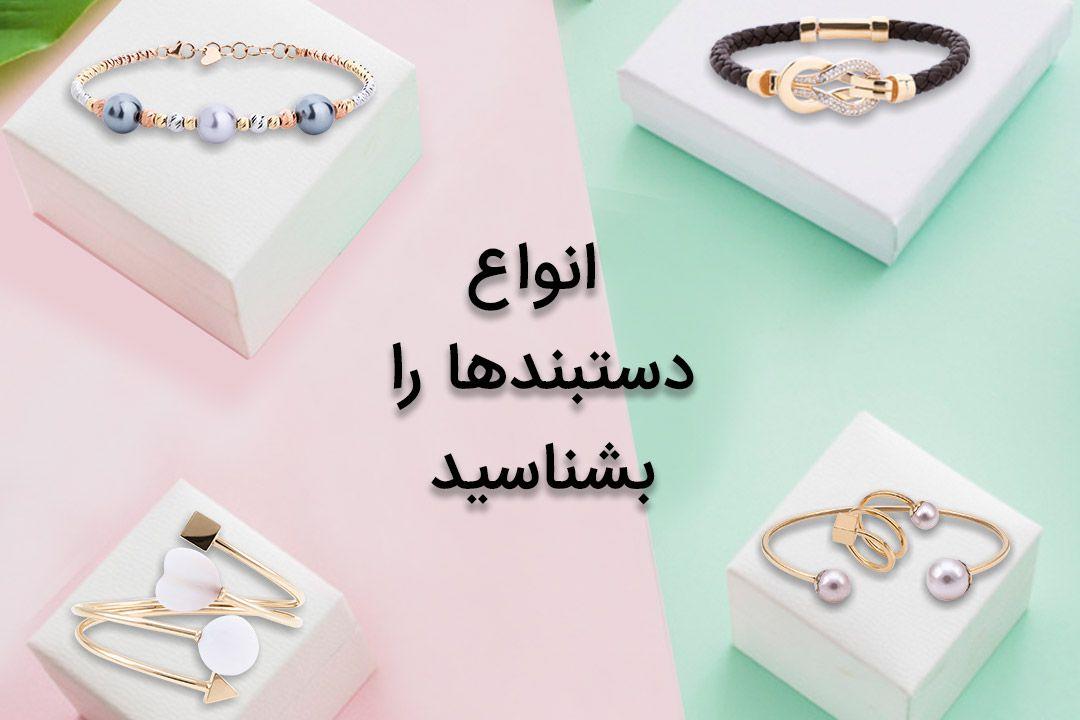 معرفی انواع دستبند طلا مردانه و زنانه