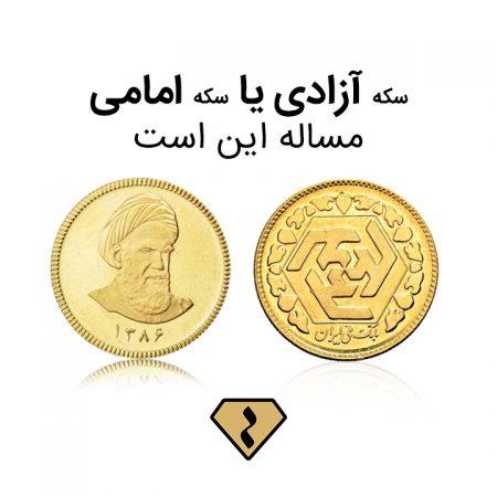 تفاوت سکه امامی با سکه آزادی