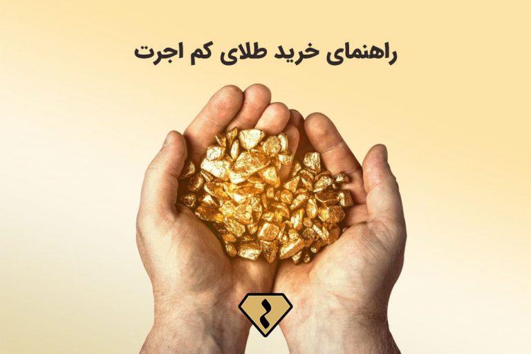 اجرت طلا چیست؟ راهنمای خرید طلا کم اجرت - تصویر دست با طلای کم اجرت