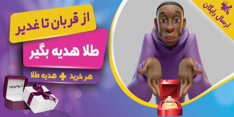 جشنواره فروش آنلاین طلا ویژه عید قربان تا عید غدیر